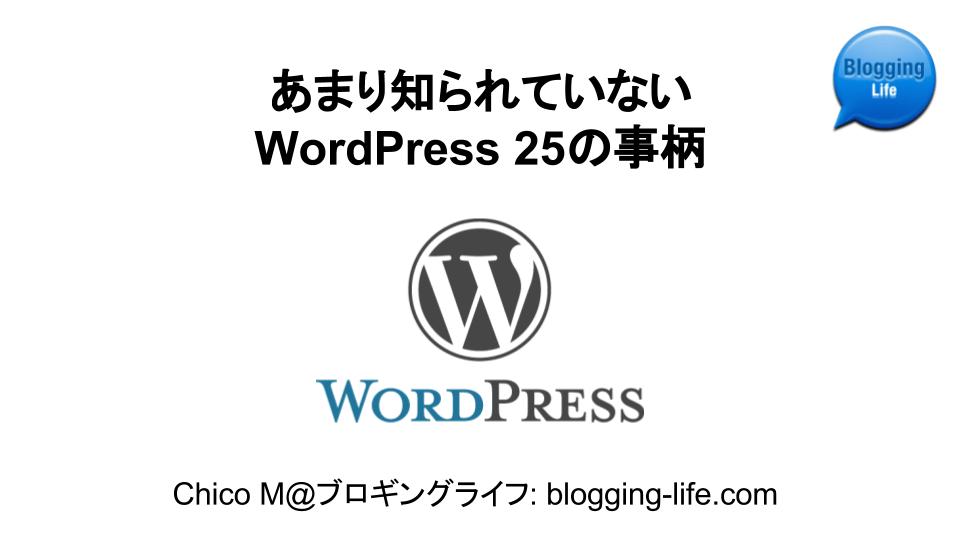 あまり知られていないWordPress 25の事柄 記事バナー