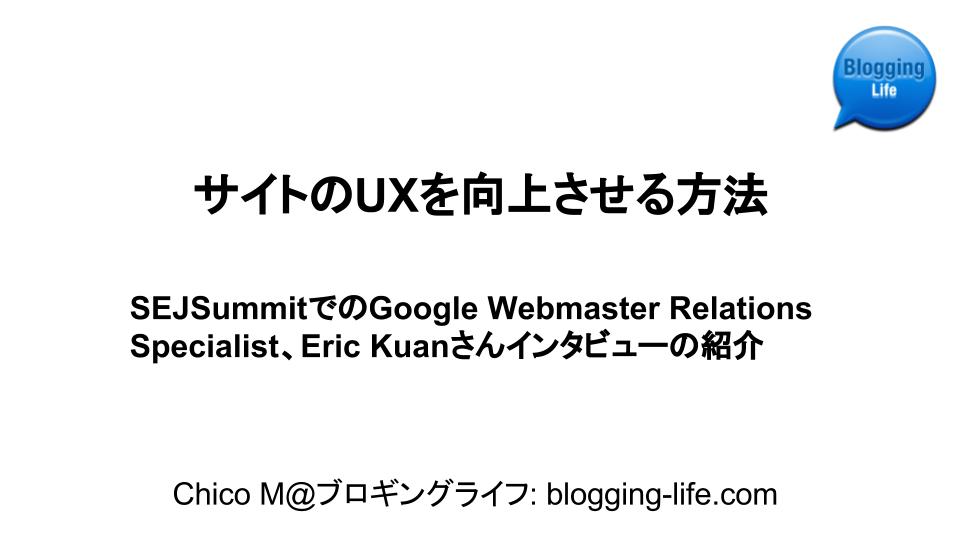 サイトのUXを向上させる方法記事バナー、SEJSUMMITでのGoogle Eric Kuanさんのインタビュー訳