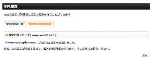 SSL設定完了後のメッセージ表示