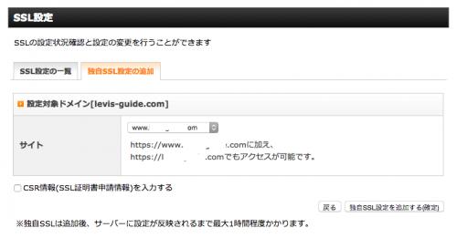 エックスサーバーの独自SSL設定の追加ページ