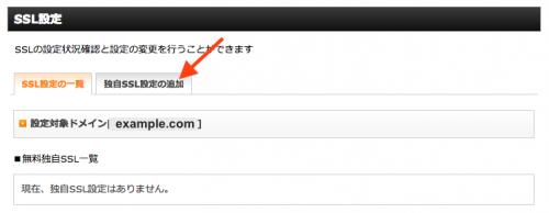 選択したドメインのSSL設定のページ