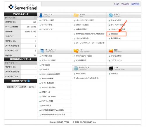 エックスサーバーのサーバーパネルにログインして、独自SSLを選択します。