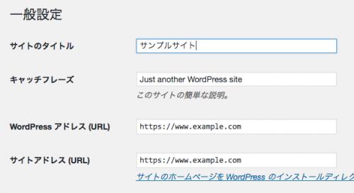 WordPressのサイトURLをhttpsに変更します