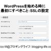 WordPressを始める時にSSLの設定をしておくと後で楽です!