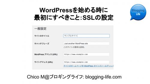 WordPressを始める時に最初にすべきこと:SSLの設定