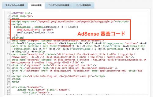 AdSense審査用コードを<head>の下に貼り付けます