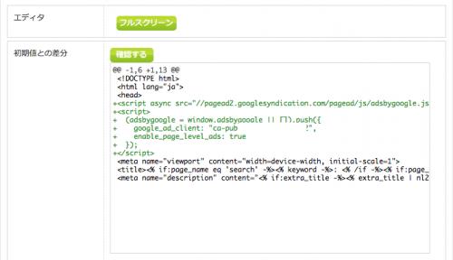 貼り付けたAdSenseコードの内容を確認します