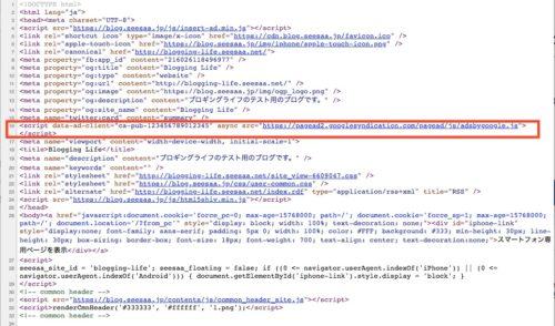 ブログのソースを表示してコードが設置されているか確認します