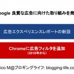 Google 広告エクスペリエンスレポートとChrome広告フィルタの計画を発表