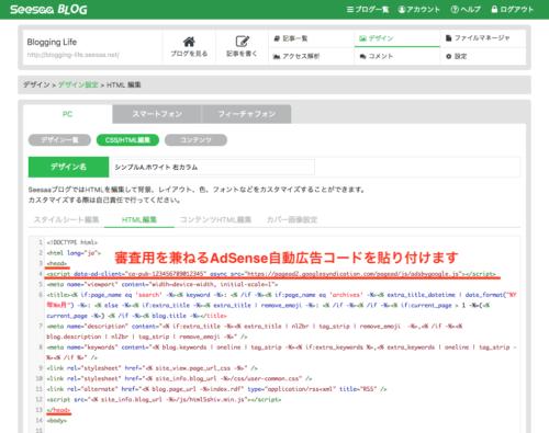 Seesaa ブログテンプレートのHTML編集画面で<head>の下にコードを貼り付けます