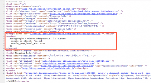 ブラウザでブログのソースコードを表示させ、審査用コードが配置されているか確認します
