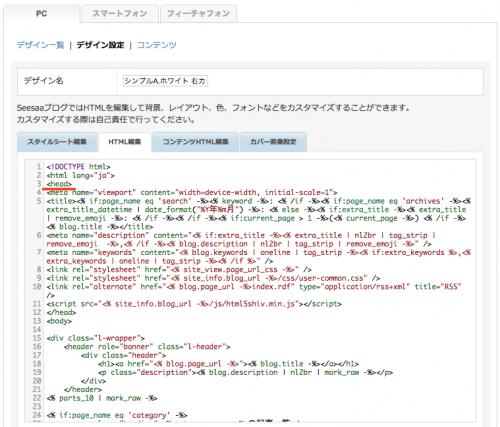 テンプレートHTML編集画面