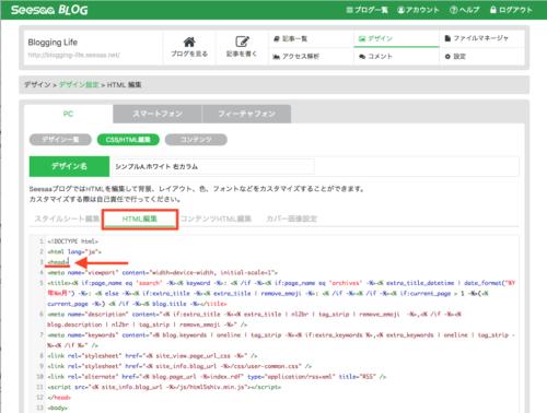 Seesaa ブログテンプレートのHTML編集ページを表示して<head>を探します