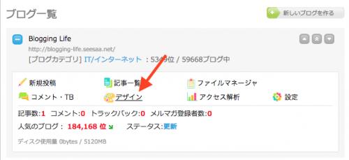 Seesaaのマイブログ画面からデザインをクリックします