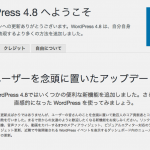 WordPress 4.8 がリリース開始。ウィジェットの機能向上・追加など。