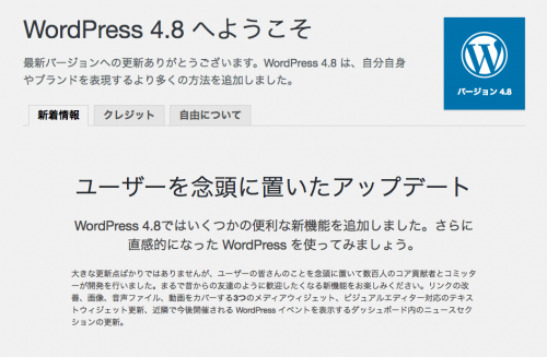 WordPress 4.8 Welcome ページ