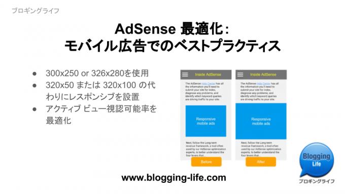 AdSense 最適化:モバイル広告のベストプラクティス