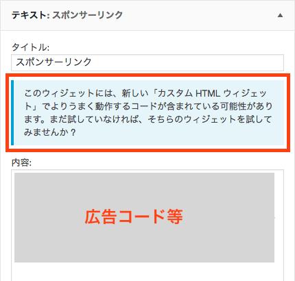 テキストウィジェットに表示されるカスタム HTML ウィジェットを勧めるメッセージ