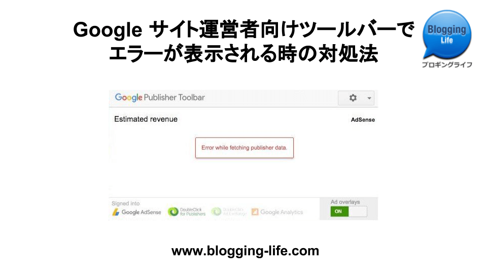 サイト運営者向けツールバーでエラーが表示される場合の対処法:記事バナー
