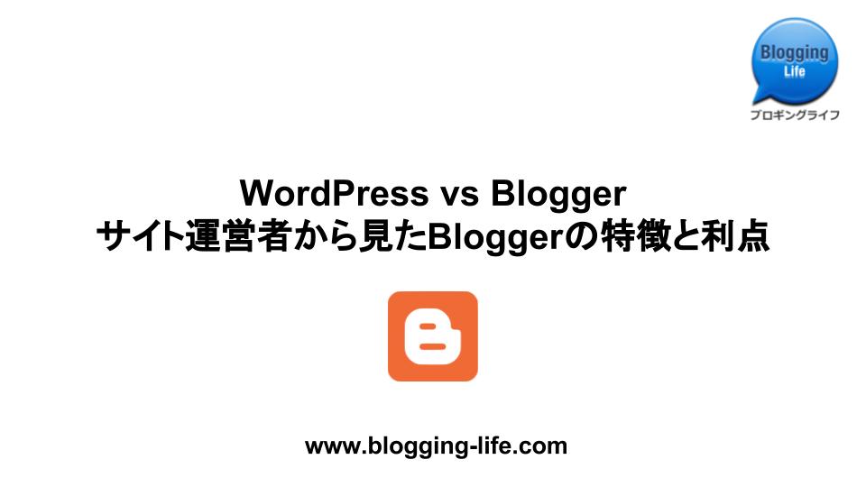 長年利用している立場から見たBloggerの特徴と利点