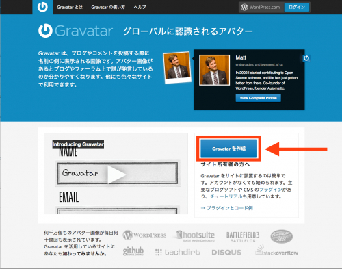 Gravatar ホームページ