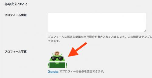 Gravatarのプロフィール画像がWP管理画面に表示されていることを確認します。