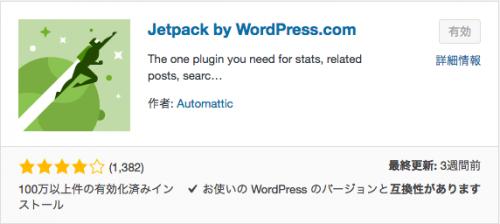 WordPress プラグイン Jetpackをインストールする