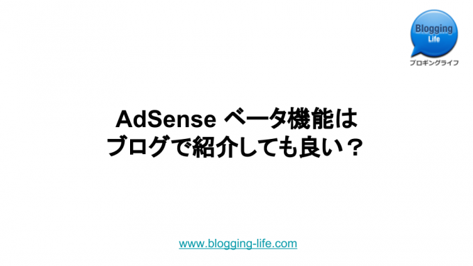 AdSense ベータ機能はブログで紹介しても良いか?記事タイトルバナー