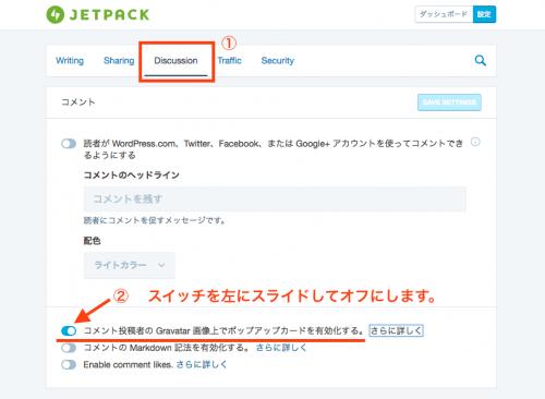 JetpackのHovercards表示設定を無効にする