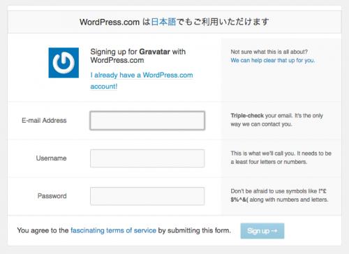 WordPress.com サインナップ画面