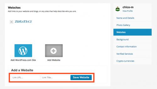 Avatarに登録するURLとサイト名入力画面