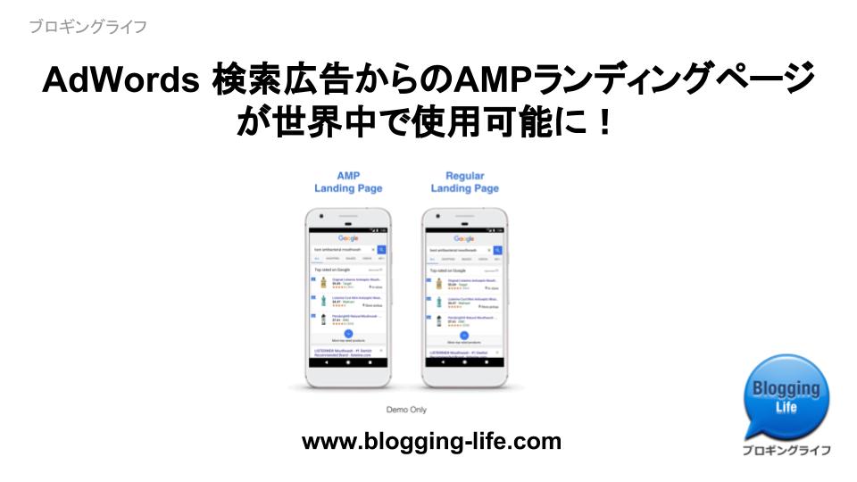 AdWords 検索広告からのAMPランディングページが世界中で使用可能に!