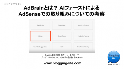 AdBrainとは?AIファーストにおけるAdSenseの適用についての考察記事バナー