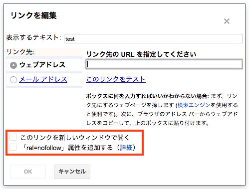 Blogger リンク設定画面