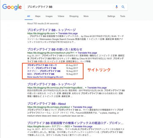 サイトリンク派生バージョンの表示例