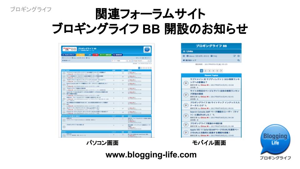 ブロギングライフ BB 開設 記事バナー