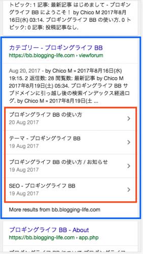検索結果でのサイトリンクのモバイルでの表示例