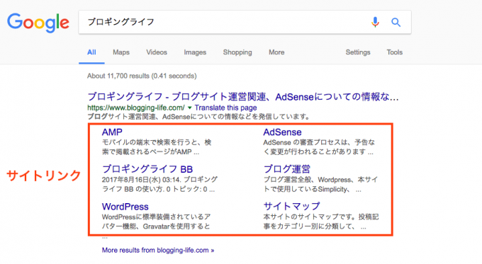 検索サイトリンクの表示例