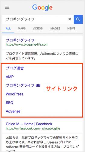 モバイル端末での検索結果で表示されるサイトリンク