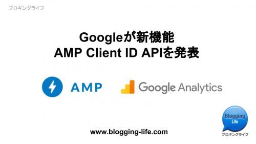 Google AMP Client ID APIを発表 - 記事バナー