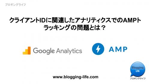 Google アナリティクスでクライアントIDを共有しない場合のトラッキングの問題 - 記事バナー