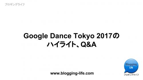 Google Dance Tokyo 2017 ハイライト - 記事バナー