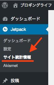 WordPress 管理画面メニューの項目Jetpack 統計情報