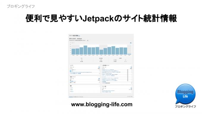 とても便利でサイト運営に役立つJetpack プラグインサイト統計情報 - 記事バナー