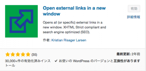 Open external links in a new window プラグイン概要