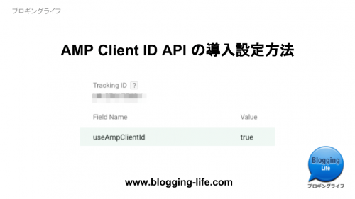 AMP Client ID API の導入設定方法 - 記事バナー