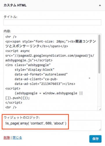 ウィジェットロジックに複数ページの条件分岐を指定する例