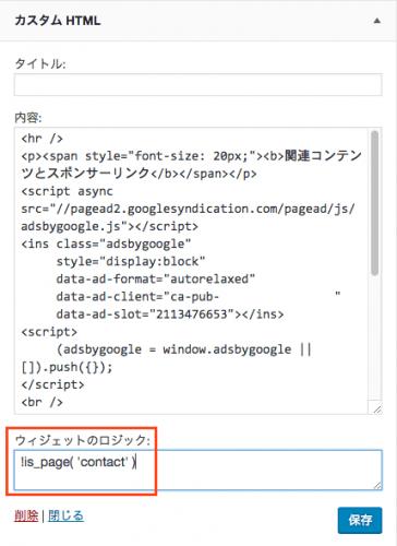 条件分岐タグでページを指定して広告を非表示にする方法