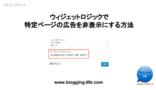 ウィジェットロジックで特定ページの広告を非表示にする方法