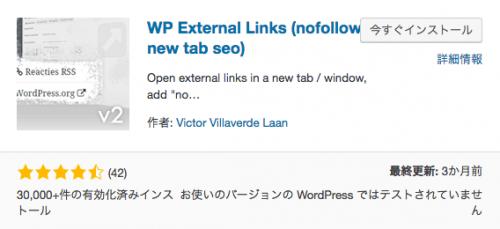 WP External Links プラグイン概要説明
